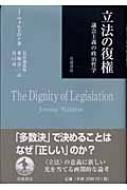 立法の復権 議会主義の政治哲学