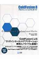 ColdFusion 8 プロフェッショナルガイド