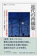 近代の再構築 日本政治イデオロギーにおける自然の概念 叢書・ウニベルシタス