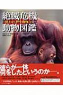 絶滅危機動物図鑑 消えゆく野生動物たち