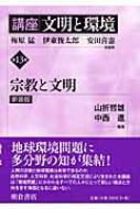 講座 文明と環境 第13巻 宗教と文明