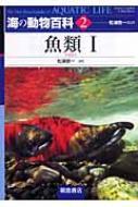 海の動物百科 2 魚類1