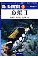 海の動物百科 3 魚類2