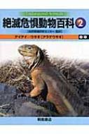 絶滅危惧動物百科 2 アイアイ‐ウサギ
