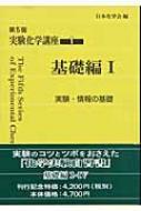 実験化学講座 1 基礎編実験・情報の基礎