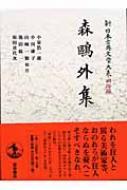 新日本古典文学大系 明治編25