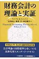 財務会計の理論と実証