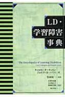 LD・学習障害事典