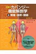 カラー版 カパンディ関節の生理学 3 脊椎・体幹・頭部