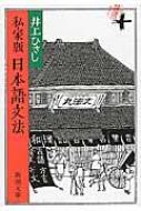 私家版日本語文法 新潮文庫
