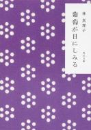 葡萄が目にしみる 角川文庫
