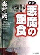 新版 悪魔の飽食 日本細菌戦部隊の恐怖の実像! 角川文庫