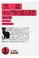 黒猫 岩波文庫 改版