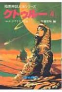 クトゥルー 4 暗黒神話大系シリーズ