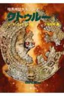 クトゥルー 7 暗黒神話大系シリーズ
