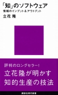 「知」のソフトウェア 講談社現代新書