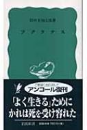ソクラテス 岩波新書 | HMV&BOOKS online - 9784004120193