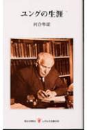 ユングの生涯 レグルス文庫