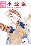 小公女 こども世界名作童話