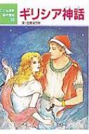 ギリシア神話 こども世界名作童話