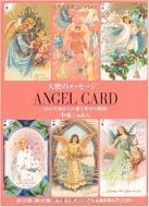ANGEL CARD 52の天使からの愛と幸せの贈物