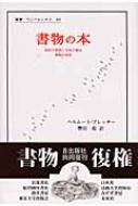 書物の本 西欧の書物と文化の歴史 書物の美学 叢書・ウニベルシタス