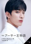 《SEVENTEEN文庫 DK》新訳 アーサー王物語[角川文庫]