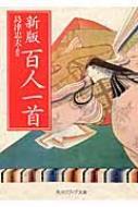 百人一首 角川文庫 角川ソフィア文庫 新版