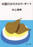 中国行きのスロウ・ボート 中公文庫 改版