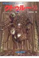 クトゥルー 11 暗黒神話大系シリーズ