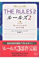 THE RULES 2 さらに愛されるための33の法則 ワニ文庫