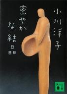 《インスタ文庫 チョーヒカル》密やかな結晶[講談社文庫]