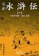 完訳水滸伝1 岩波文庫