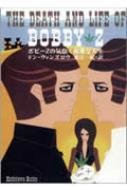 ボビーZの気怠く優雅な人生 角川文庫