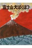 富士山大ばくはつ かこさとし大自然のふしぎえほん