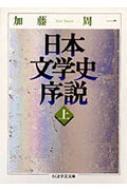 日本文学史序説 上 ちくま学芸文庫