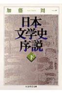 日本文学史序説 下 ちくま学芸文庫