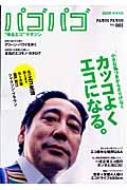 パゴパゴ  ゆるエコ マガジン VOL.001 TOKYO NEWS MOOK