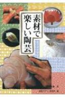 素材で楽しい陶芸 みみずく・くらふとシリーズ