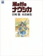 風の谷のナウシカ 宮崎駿水彩画集 GHIBLI THE ART SERIES