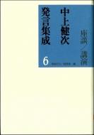中上健次発言集成 座談/講演 6