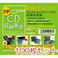 CD収納革命: フタ+100枚セット