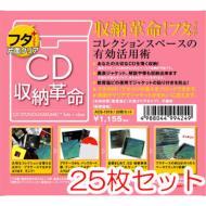CD収納革命: フタ+片面クリア25枚セット
