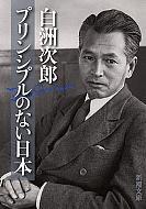 プリンシプルのない日本 新潮文庫