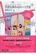 天使も夢みるローソク夜 りぼんおとめチックメモリアル選 集英社文庫