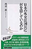 日本の外交は国民に何を隠しているのか 集英社新書