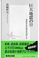 巨大地震の日 命を守るための本当のこと 集英社新書