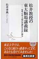 松井教授の東大駒場講義録 地球、生命、文明の普遍性を宇宙に探る 集英社新書