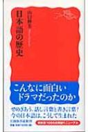 日本語の歴史 岩波新書