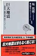 巨大地震 首都直下地震の被害・防災シミュレーション 角川oneテーマ21